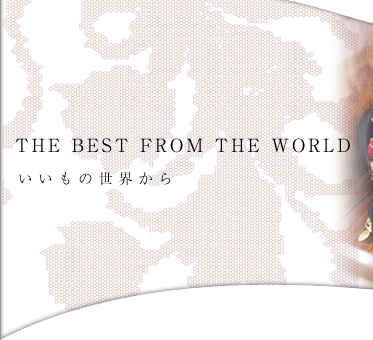 THE BEST FROM THE WORLD いいもの世界から